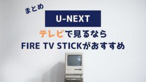 U-NEXT テレビで見るならFire TV Stick