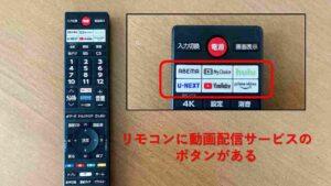 テレビのリモコンに動画配信サービスのボタンがある